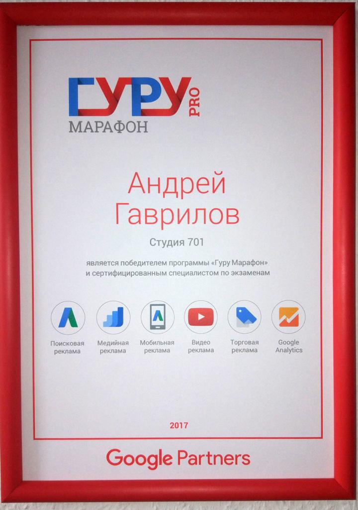 Сертификат «Гуру Марафон PRO»
